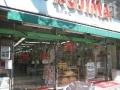 ペットのコジマ 亀戸本店