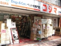 ペットのコジマ 三軒茶屋店