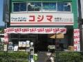 ペットのコジマ 中野店