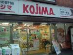 ペットのコジマ 阿佐ヶ谷店