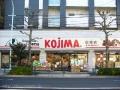 ペットのコジマ 田端店