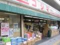 ペットのコジマ 板橋店