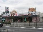 ペットのコジマ 竹ノ塚店