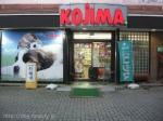 ペットのコジマ 青戸店