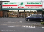 ペットのコジマ 大宮店