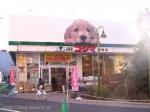ペットのコジマ 蕨錦町店