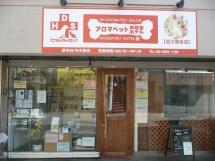 アロマペット 淀川塚本店