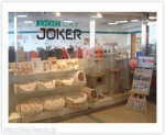 DOG&CAT JOKER そごう川口店