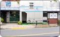 玉川動物愛護病院