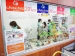 chouchou青梅新町店