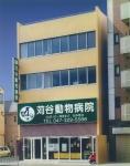 苅谷動物病院 市川橋病院