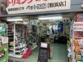 ペット王国 住之江粉浜店