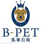 B-PET 馬事公苑