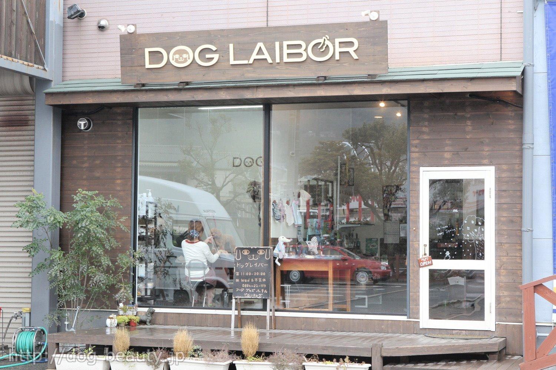 DOG LAIBOR  ドッグレイバー