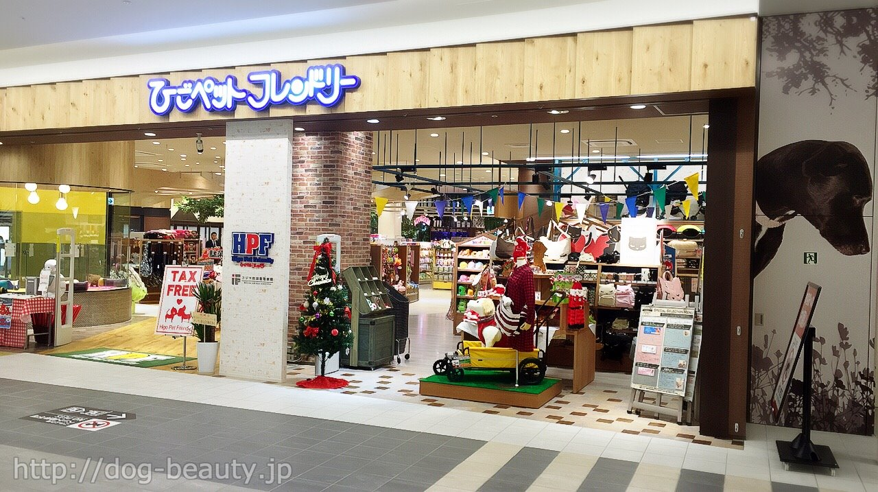 ひごペットフレンドリーららぽーとEXPOCITY店
