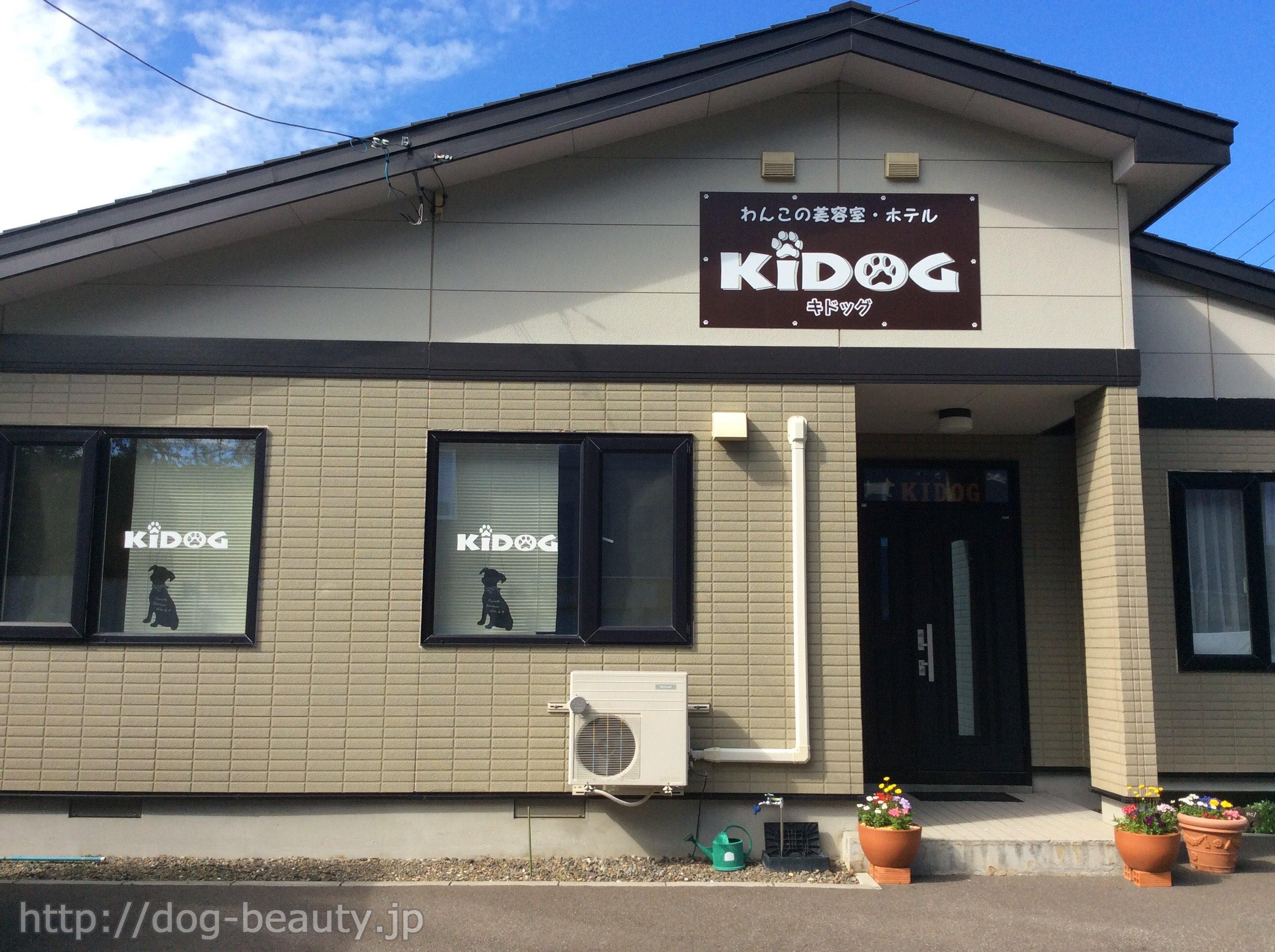 KIDOG〜キドッグ〜わんこの美容室・ホテル
