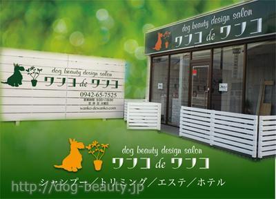 dog beauty design salon ワンコdeワンコ
