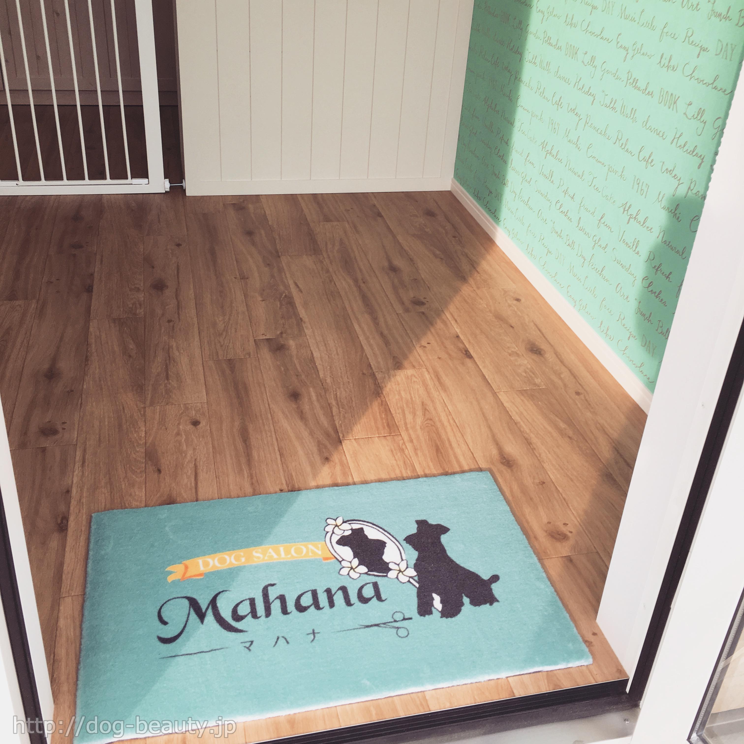 Dog Salon Mahana