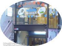 Wish川崎店