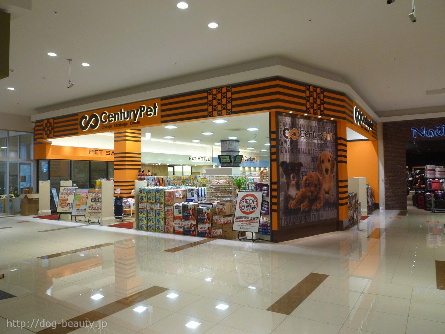 センチュリーペット 姫路店