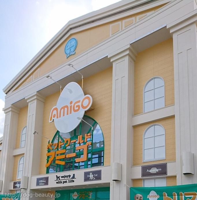 ペットワールドアミーゴ 小名浜店