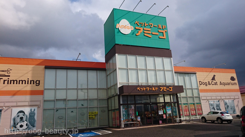 ペットワールドアミーゴ 新潟小新店
