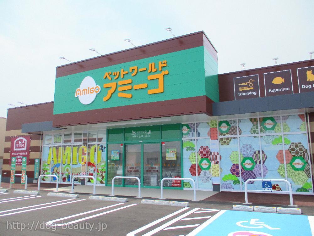 ペットワールドアミーゴ 金沢おこばた店
