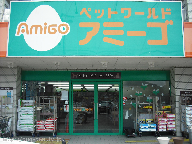ペットワールドアミーゴ 徳島店