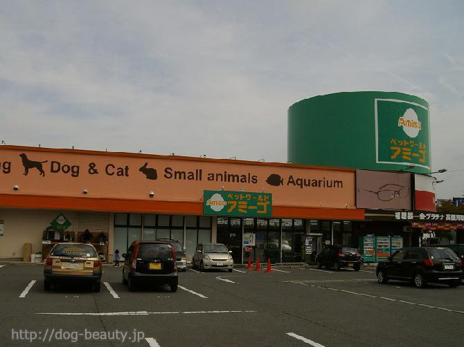 ペットワールドアミーゴ 高松店