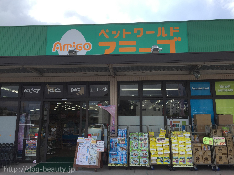 ペットワールドアミーゴ 松山久米店