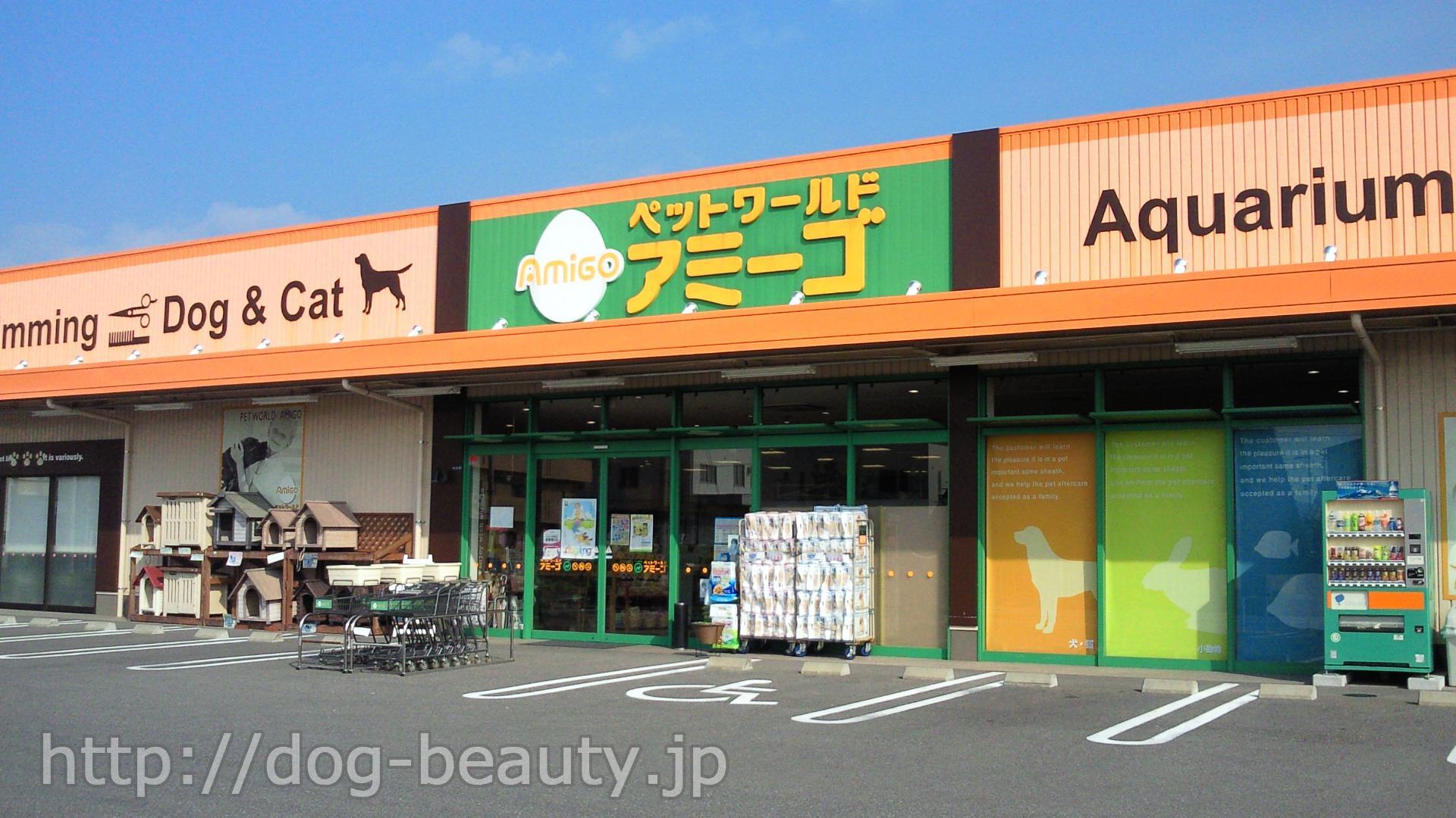 ペットワールドアミーゴ 高知店