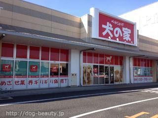 ペットショップ 犬の家 倉敷店