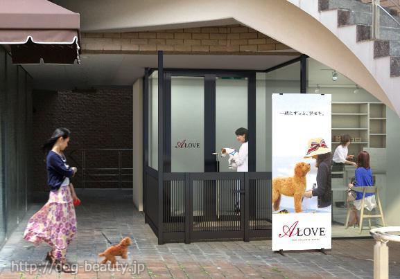 A-LOVE浄水通店