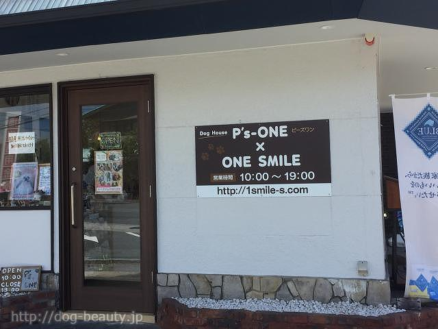 P's-ONE × ONESMILE 姫路店