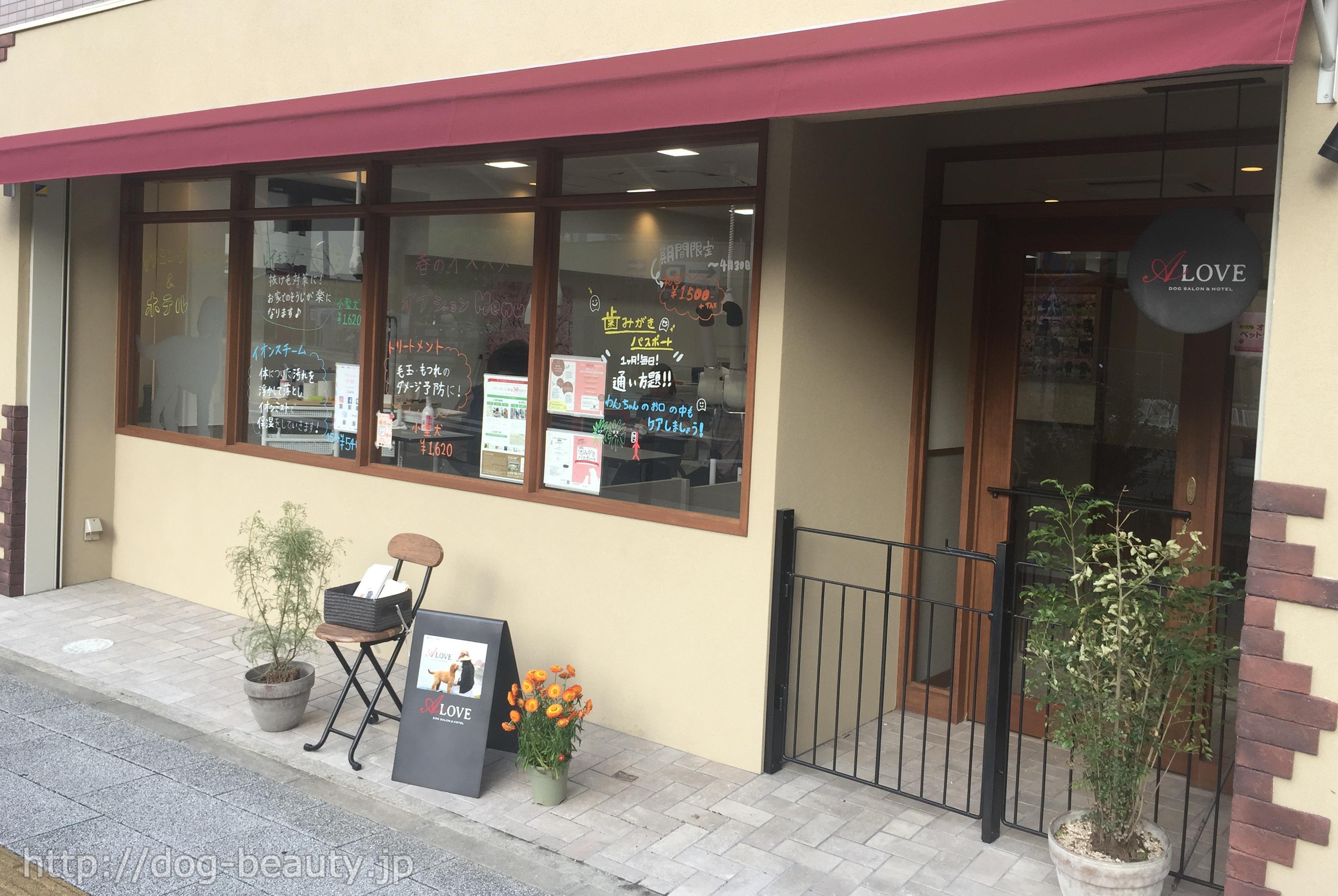 A-LOVE川西店
