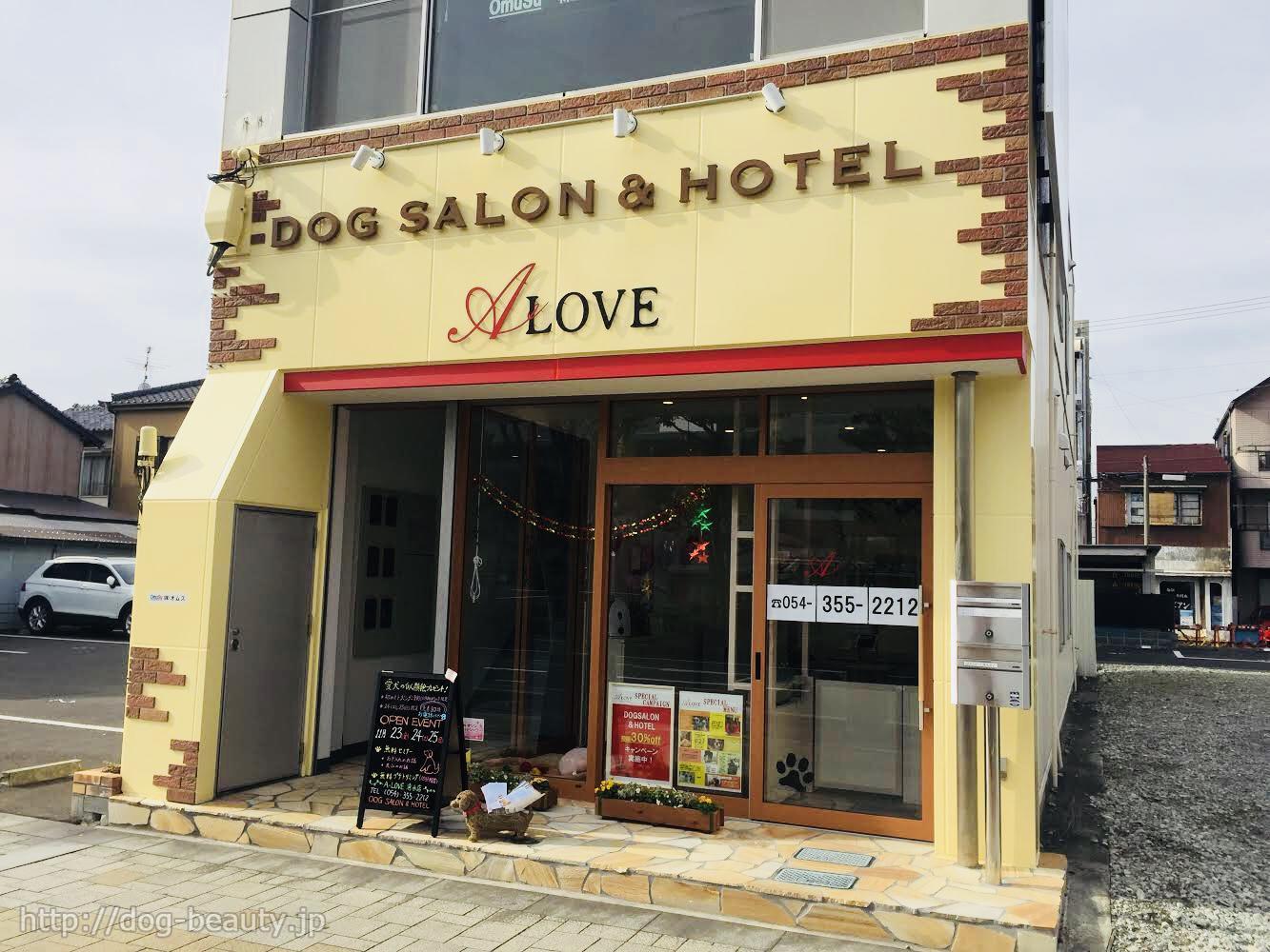 A-LOVE清水店