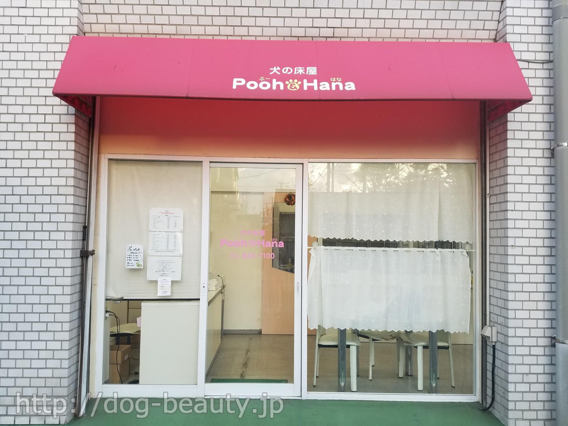 犬の床屋Pooh&Hana