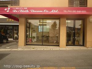 Pet Salon  Re:Birth Dream