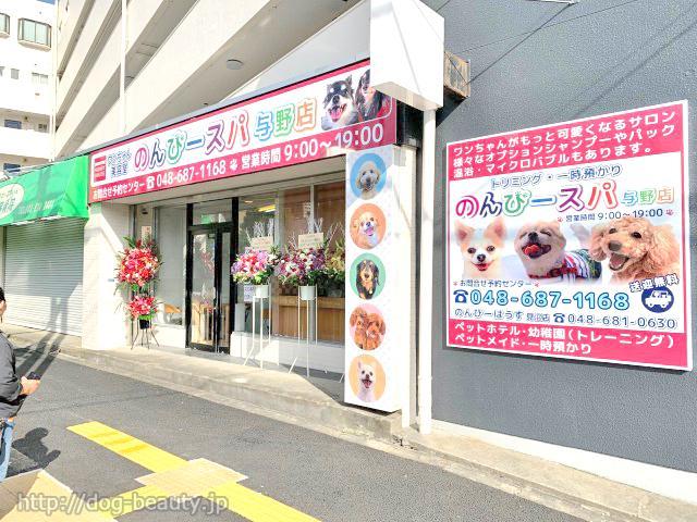 のんびースパ 与野店