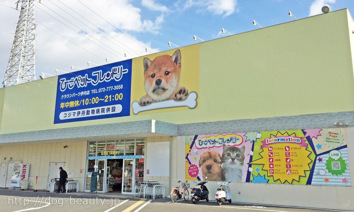 ひごペットフレンドリークラウンパーク伊丹店