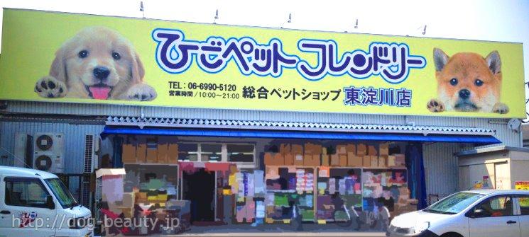 ひごペットフレンドリー東淀川店